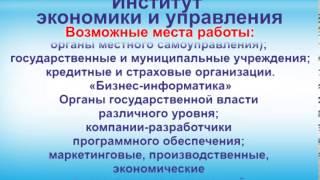 видео Институты Экономики  И Управления