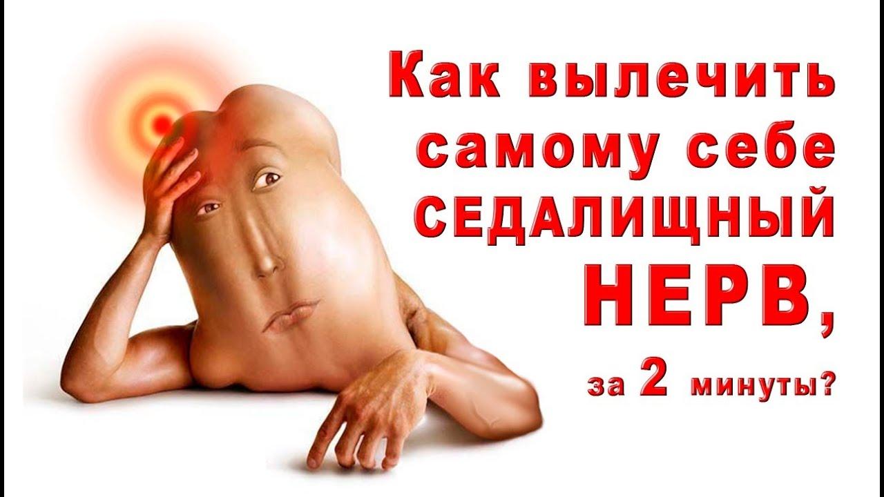 Лечение седалищного нерва народными средствами. - YouTube