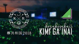 Kimi ga inai (キミガイナイ) - Keyakizaka46 (欅坂46) | Keyaki Republic 2018 | Vietsub by HIMAWARI Miki