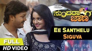 Sundaranga Jaana Video Songs | Ee Santhelu Siguva Full Video Song | Ganesh, Shanvi Srivastava