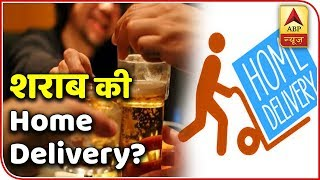 Home Delivery Of Liquor May Start In Maharashtra | ABP News