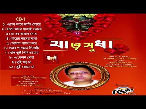 MATRISUDHA ( VOL 1) Devotion songs (Bhakti Geeti) by Sri Srikumar Chattopadhyay