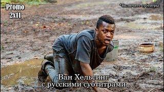 Ван Хельсинг 2 сезон 11 серия - Промо с русскими субтитрами // Van Helsing 2x11 Promo