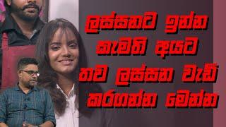 ලස්සනට ඉන්න කැමති අයට තව ලස්සන වැඩි කරගන්න මෙන්න | Piyum Vila | 12 - 10 - 2020 | Siyatha TV Thumbnail