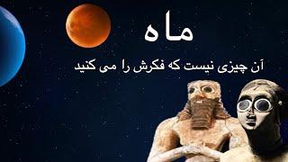 ماه آن چیزی نیست که به ما گفته شده است.  کشفی که درک ما از ماه را به چالش کشید