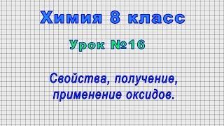 Химия 8 класс (Урок№16 - Свойства, получение, применение оксидов.)