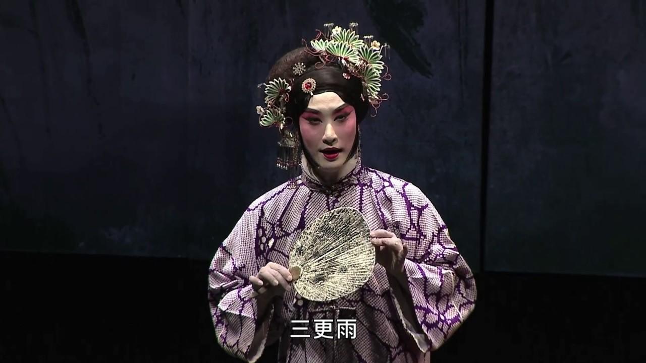 劉欣然獨角戲《馬伯司氏》唱段「三更雨」 - YouTube