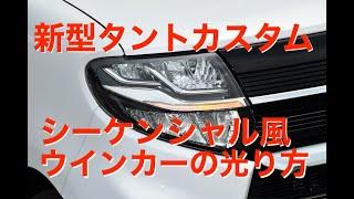 新型タントカスタムのウインカーはシーケンシャル風!?