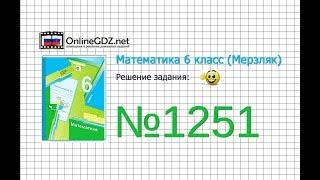 Задание №1251 - Математика 6 класс (Мерзляк А.Г., Полонский В.Б., Якир М.С.)