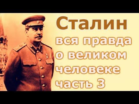 Сталин  Вся правда о великом человеке  Часть 3