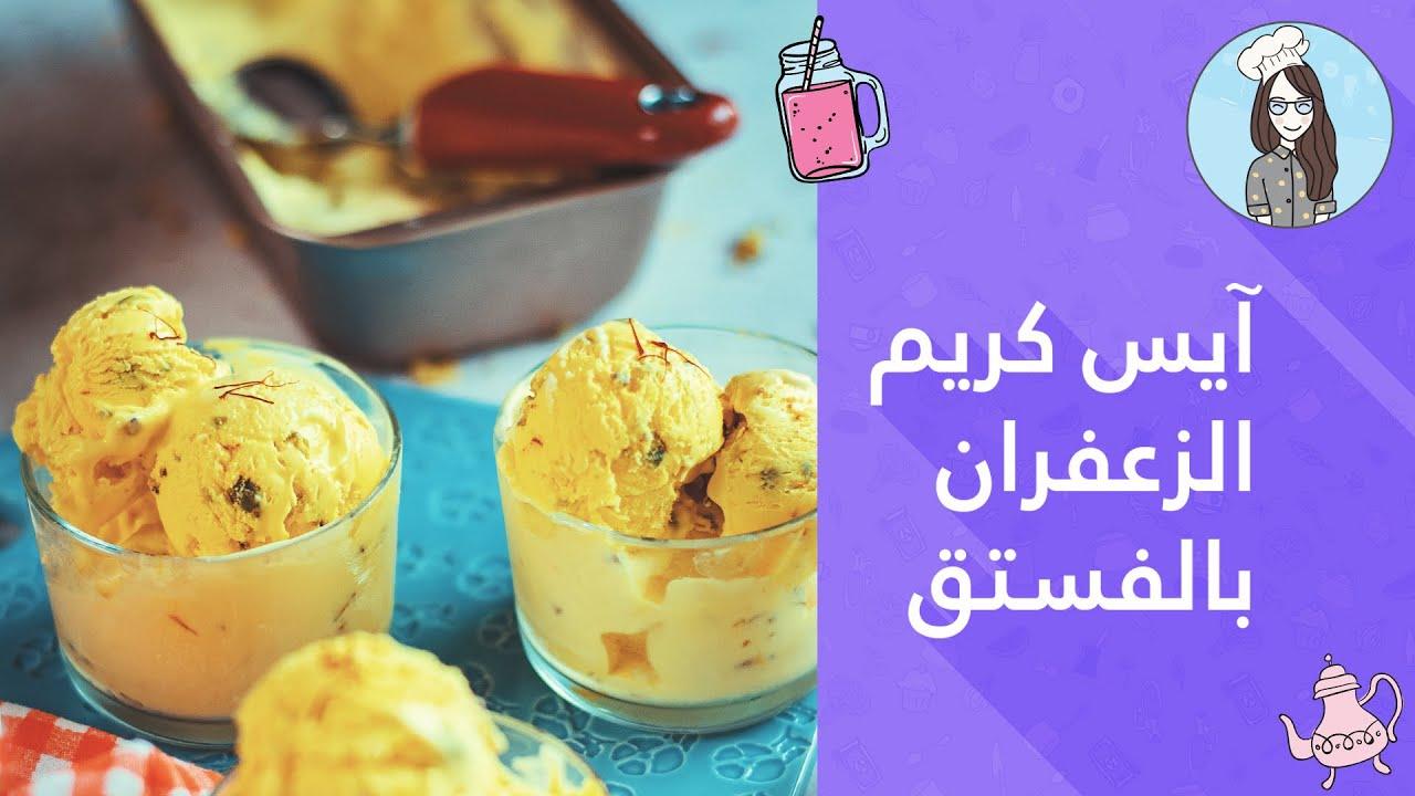 آيس كريم الزعفران بالفستق الحلبي ايس كريم صنع بيتي سهل جدا بدون ماكينة ايس كريم Saffron Ice Cream Youtube