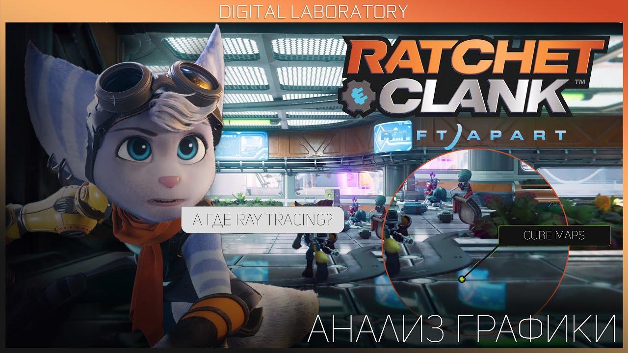 Ratchet & Clank: Rift Apart - Предварительный анализ графики (со стрима)