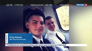 Смотреть видео 22 летний бортпроводник Максим Моисеев погиб, спасая пассажиров из горящего самолета   Россия 24 онлайн