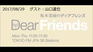 20170829 DearFriend ゲスト:山口達也.
