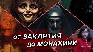 Проклятие монахини - обзор фильма и история серии Заклятие