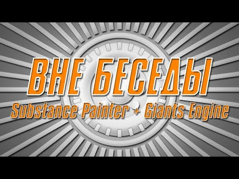 Substance Painter + Giants Engine