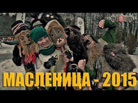 Фонд Светославъ | Традиционные Русские Игры на Масленицу - Москва - 2015