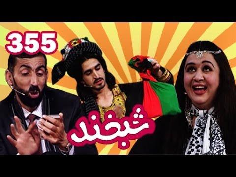 Shabkhand Ep.355 - Meena Wafa & Ajmal  شبخند با مینه وفا و اجمل جان