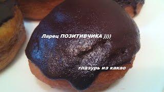 Глазурь из какао