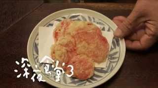 3年ぶりに帰ってきた ドラマ「深夜食堂 3」開店! 【放送】 TBS・M...