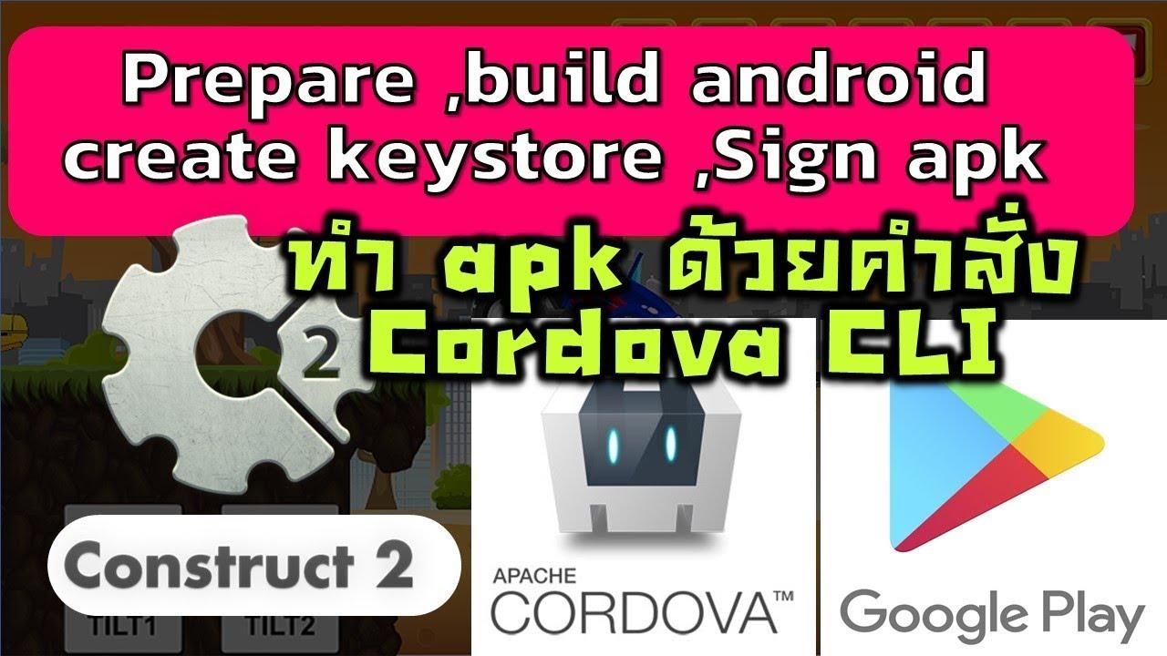 Construct 2 สร้าง APK จากเริ่มต้นจนถึงส่งขึ้น Playstore ด้วยคำสั่ง Cordova CLI  #Smartphone #Android