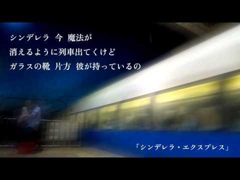 松任谷由実-シンデレラ・エクスプレス(from「日本の恋と、ユーミンと。」)