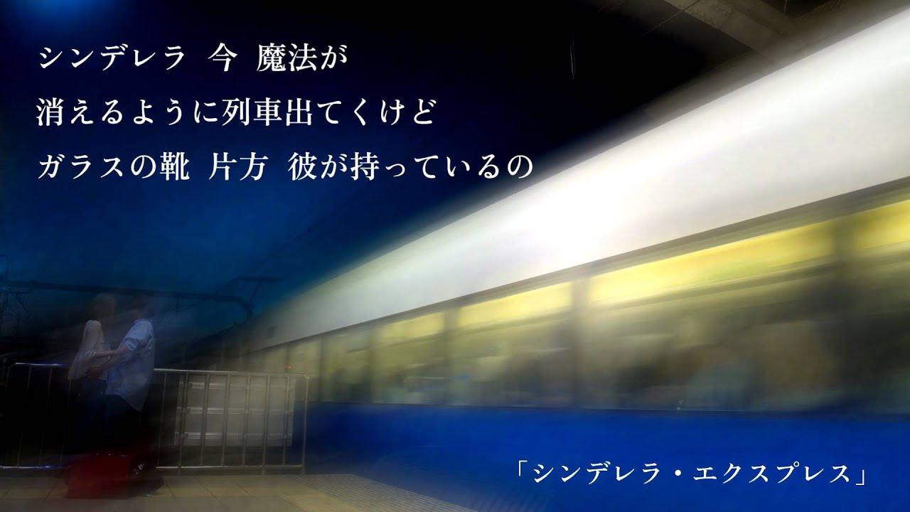 松任谷由実-シンデレラ・エクスプレス(from「日本の恋と、ユーミンと ...