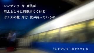松任谷由実「シンデレラ・エクスプレス」 (from「日本の恋と、ユーミン...
