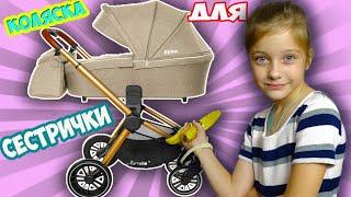 КОЛЯСКА ДЛЯ ДЕВОЧКИ - Ева распаковывает коляску для новорождённого РЕБЁНКА