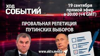 Провальная репетиция путинских выборов - Ход событий