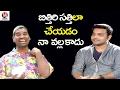 Getup Srinu Imitates Bithiri Sathi | Madila Maata | V6 News