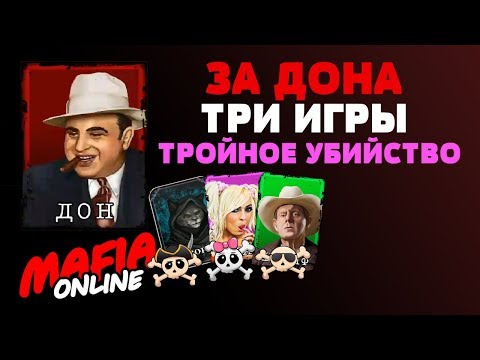 За Дона 3 Игры — Мафия Онлайн