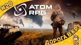 Прохождение ATOM RPG #20 - Дорога в КРЗ