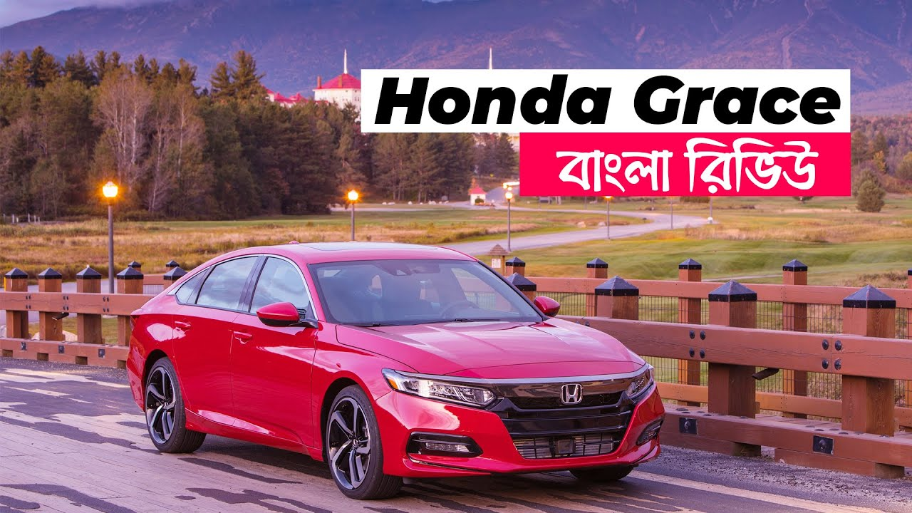 Brand New Honda Grace Bangla Review Drive Experience Specifications Price In Bangladesh 2019 Youtube