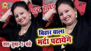अनीता शिवानी Live || बिहार वाला मर्दा पटायेगे Song Bihar Wala। Marda Patayege Anita Shivani