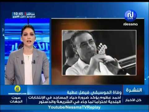 أهم الأخبار الثقافية ليوم الإربعاء 14 مارس 2018 - قناة نسمة