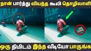 ரயில்வே கூலி தொழிலாளி செய்த மிக பெரும் சாதனையை பாருங்க | Tamil News | Tamil Seithigal |