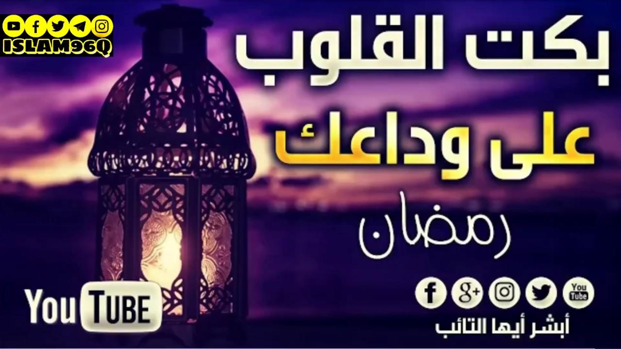 نشيد بكت العيون على وداعك حرقة أجمل ما ستسمع عن وداع رمضان ستدمع عينيك Youtube