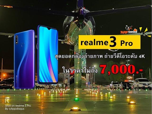 realme 3 Pro มือถือกล้องเทพ ถ่ายภาพกลางคืนสวย ถ่ายวีดีโอชัดระดับ 4K ในราคาไม่ถึง 7 พันบาท