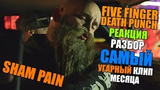 РЕАКЦИЯ И РАЗБОР FIVE FINGER DEATH PUNCH SHAM PAIN САМЫЙ УГАРНЫЙ КЛИП ГОДА
