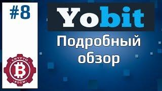 YOBIT криптобиржа. Обзор, регистрация, торговля.
