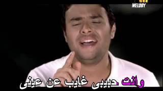 Ramy Sabry - Kelma (karaoke)