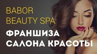 видео Франшиза Бигуди - Салоны красоты/Спа/Студии маникюра