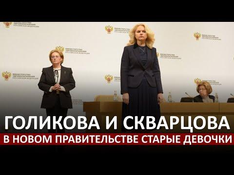 Девочек не поменяли или Голикова в правительстве!