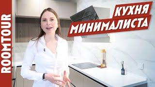 Самая МИНИМАЛИСТИЧНАЯ кухня в однушке! Дизайн интерьера кухни. Кухня минималиста. Рум тур 238.