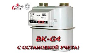 Остановить газовый счетчик ВК. Магнит на газовый счетчик. +7 (963) 501-89-80