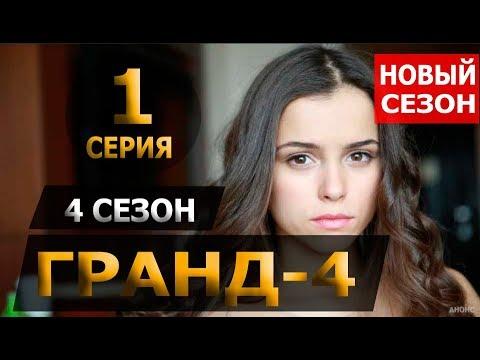 ГРАНД4СЕЗОН 1 СЕРИЯ (22СЕРИЯ). АНОНС ДАТА ВЫХОДА
