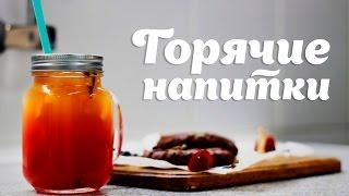 видео Горячие напитки