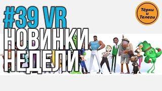 VR за Неделю #39 - Дата Выхода TPCast и Шоу Одного Актёра