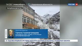 Две лавины отрезали от мира десять дагестанских сел   Россия 24   YouTube